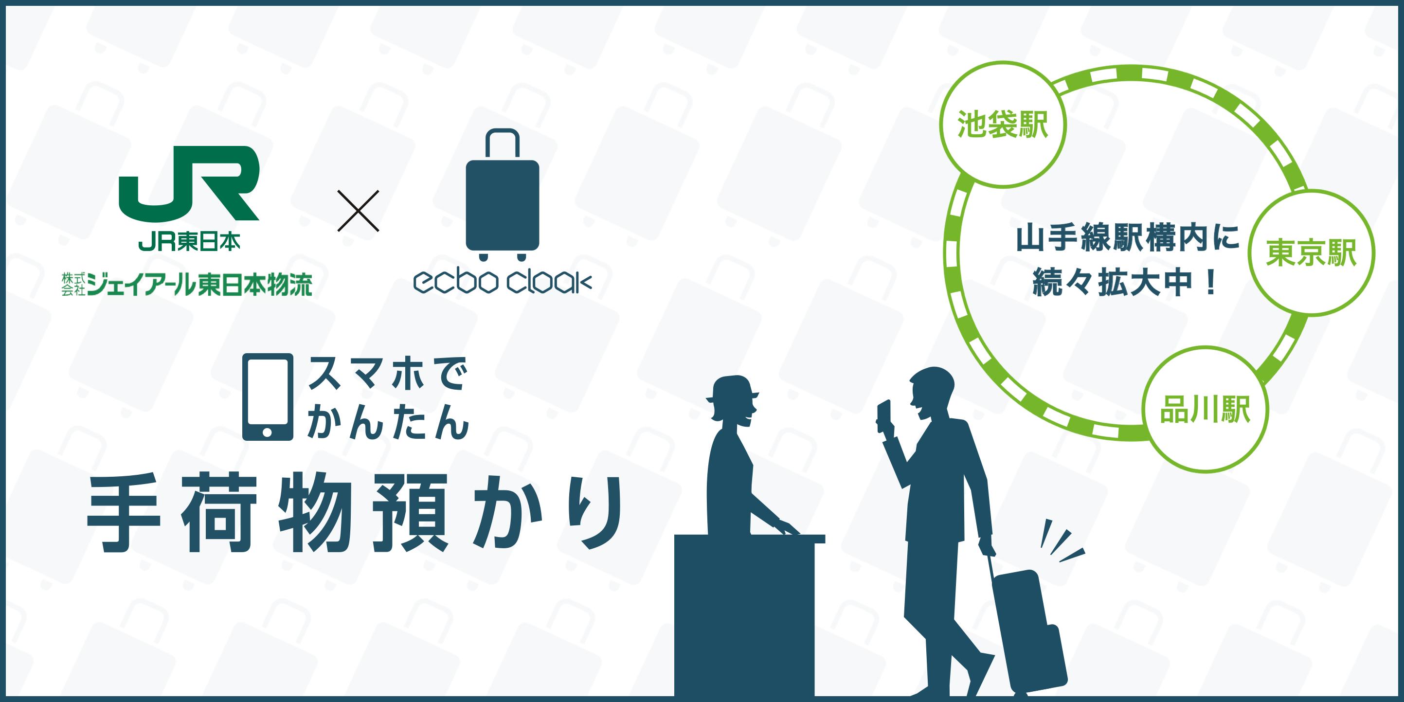 【東京】JR駅構内で荷物を預けられるecbo cloakカウンター!スマホでかんたん手荷物預かり