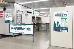 [新宿駅・改札内] 中央東口改札内手荷物預かり所