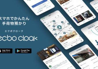 【2019年7月】ecbo cloakアプリの最新アップデート内容をチェック!新機能追加も。
