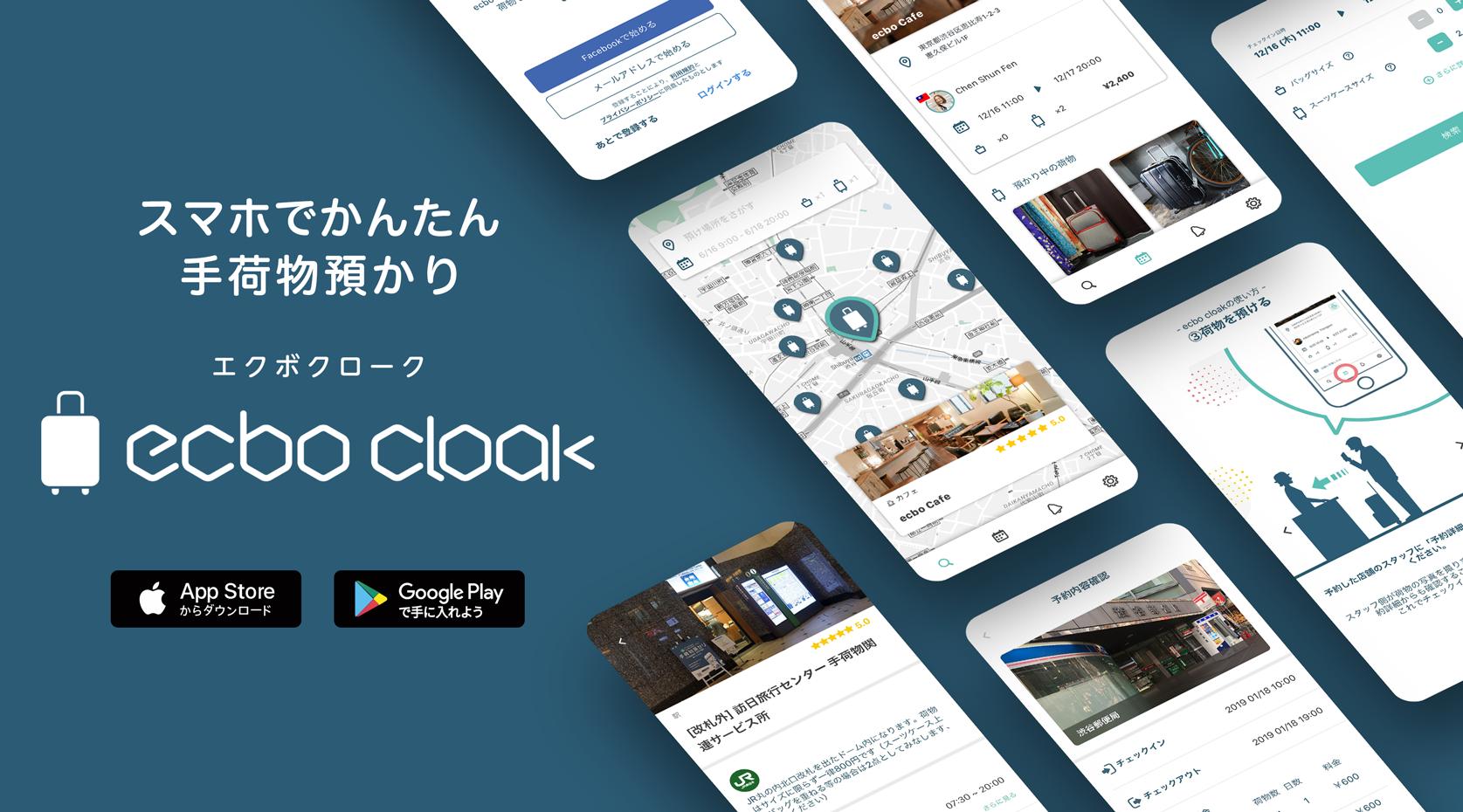 〜荷物預かりサービスecbo cloakアプリの利用方法〜コインロッカー代わりに簡単4STEPで活用しよう!