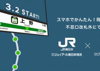 JR上野駅でコインロッカーが空いていなくても大丈夫。駅構内に荷物預かりサービスecbo cloak導入!