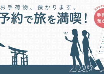 【京阪神】JR駅構内で荷物を預けられるecbo cloakカウンター!スマホでかんたん手荷物預かり