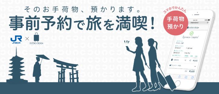 【京阪神】JR駅構内で荷物を預けられるecbo cloakカウンター!コインロッカー代わりに活用しよう