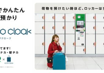 JR東日本主要5駅の駅ナカ広告にecbo cloakが登場!