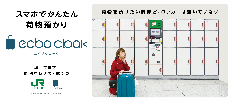 JR東日本主要5駅の駅ナカ広告に、荷物預かりサービスecbo cloakが登場!