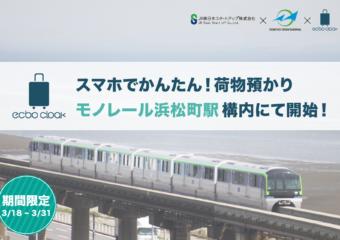 JR東日本スタートアップ・東京モノレールと協力、モノレール浜松町駅に荷物預かりサービスecbo cloak導入!