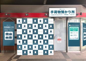 【北海道】札幌駅周辺でコインロッカーが空いていなくても大丈夫。JR札幌駅構内で荷物を預けられるecbo cloak専用店舗オープン!