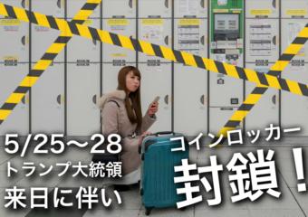【トランプ米大統領来日】都内他で駅構内コインロッカー使用停止!封鎖期間中は荷物預かりサービスecbo cloakを活用しよう