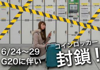【G20大阪サミット】各地主要駅でコインロッカー使用停止?封鎖期間中は荷物預かりサービスecbo cloakをフル活用!