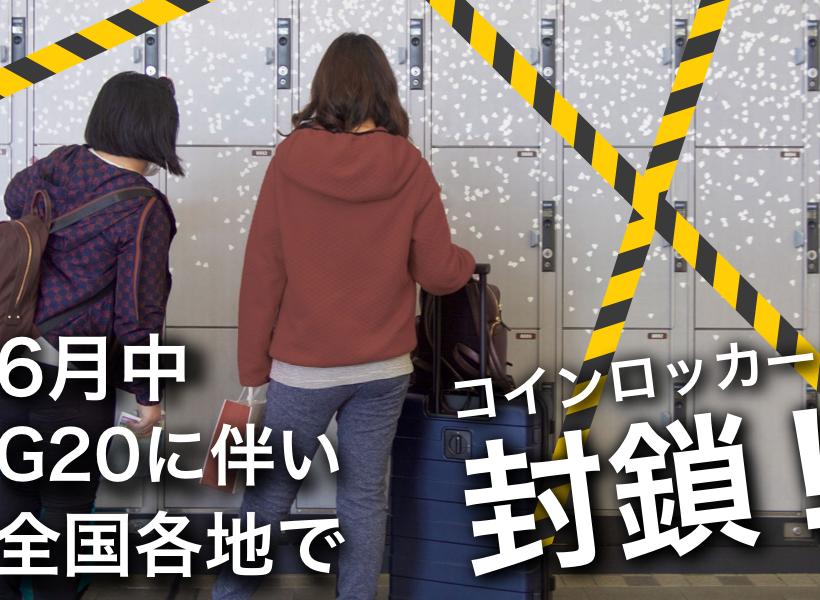 【コインロッカー封鎖】G20に伴い各地主要駅で使用停止?そんな時は荷物預かりサービスecbo cloakをフル活用!