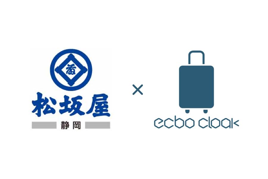 静岡駅近くで荷物を預けるなら、松坂屋静岡店でecbo cloakを利用しよう!静岡県内の百貨店に初導入