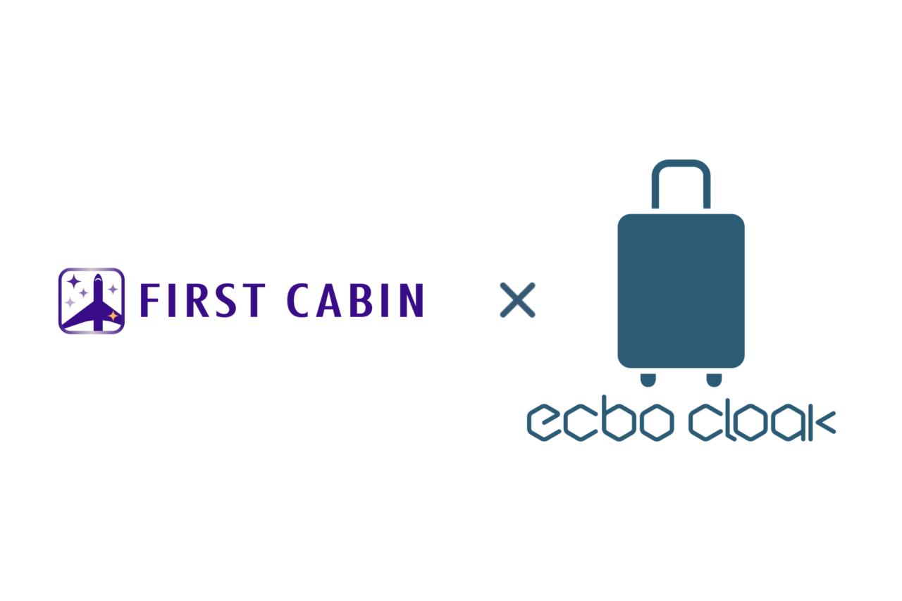 飛行機のファーストクラスをイメージしたコンパクトホテル「ファーストキャビン」12施設に荷物預かりサービスecbo cloak導入!