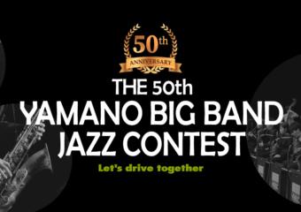 第50回大会を迎えるYAMANO BIG BAND JAZZ CONTEST (YBBJC) にてecbo cloakが荷物預かりを実施!