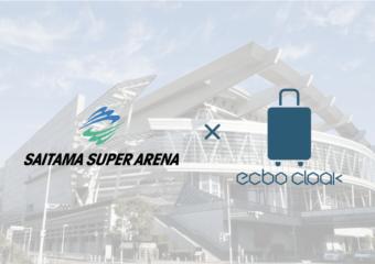 さいたまスーパーアリーナで開催されるAnimelo Summer Live 2019 -STORY- にてecbo cloakが荷物預かりを実施!