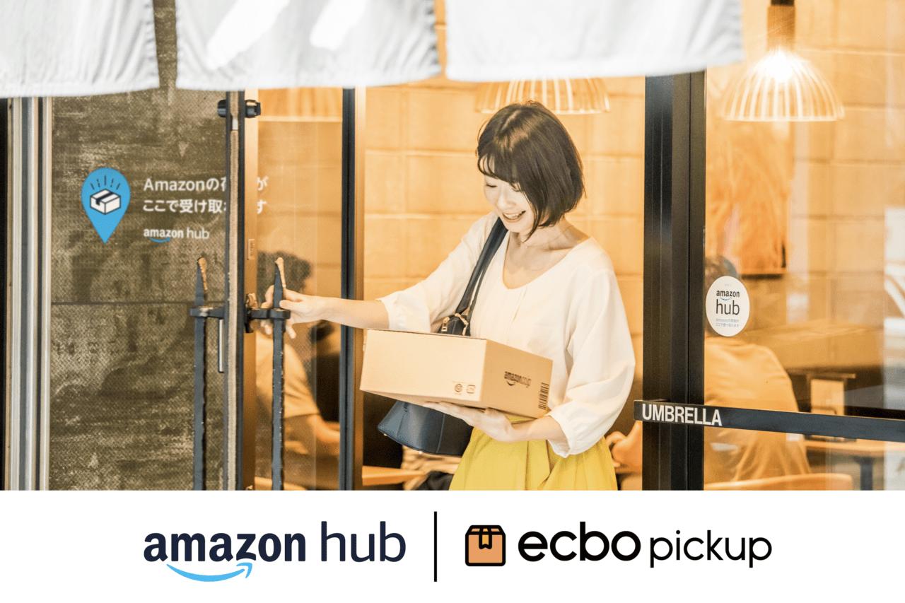【店舗オーナー・スタッフ様向け】ecbo pickup | Amazon Hubカウンターの宅配物受け渡し操作マニュアル