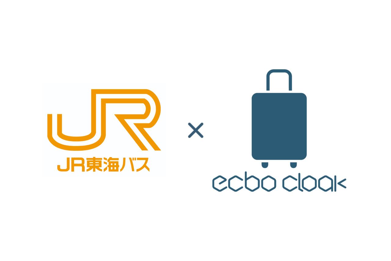 荷物預かりサービスecbo cloak、JR東海バスと業務提携。名古屋駅太閤通口「名古屋旅行センター」にサービス導入!