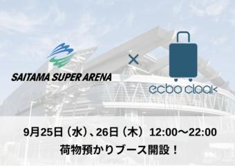 【9/25・26】さいたまスーパーアリーナで開催されるIZ*ONE、日向坂46コンサートに合わせて、ecbo cloakが荷物預かりを実施!