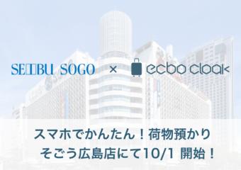 荷物預かりサービスecbo cloak、そごう広島店に導入。原爆ドーム・平和記念公園・広島城など周辺の手ぶら観光に!