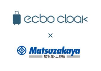 荷物預かりサービスecbo cloak、松坂屋上野店にも導入!静岡店に続き、サービス提供開始