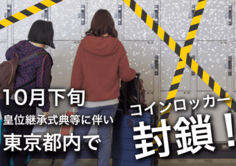 【コインロッカー封鎖】皇位継承式典等に伴い東京都内の一部駅で使用停止。荷物預かりサービスecbo cloakを活用しよう!