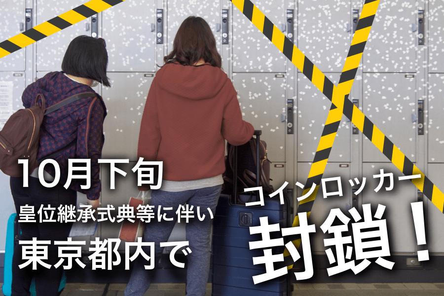 10月下旬 皇位継承式典等に伴い、東京都内でコインロッカー封鎖!