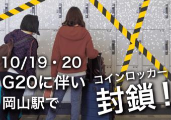 【コインロッカー封鎖】10/19・20、G20に伴い岡山駅で使用停止。そんな時は荷物預かりサービスecbo cloak!