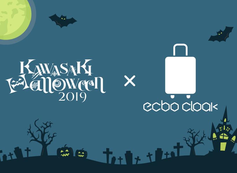 カワサキハロウィン2019公式クローク「ecbo cloak(エクボクローク)」で荷物を預けて、手ぶらハロウィン!