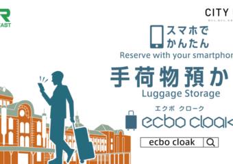 荷物預かりサービスecbo cloak、成田エクスプレス車内「トレインチャンネル」にプロモーション動画配信開始!