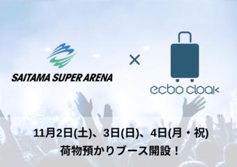 【11/2-11/4】男性韓流グループの公演に合わせ『さいたまスーパーアリーナ』S2ゲート内にecbo cloak荷物預かりブースを開設!