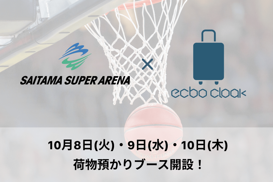 【10/8-10/10】さいたまスーパーアリーナ開催の北米プロバスケットボールリーグの試合・ファンイベントに合わせて、ecbo cloakが荷物預かりを実施!
