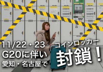 【コインロッカー封鎖】11/22・23のG20に伴い愛知・名古屋の一部駅で使用停止。そんな時は荷物預かりサービスecbo cloak!