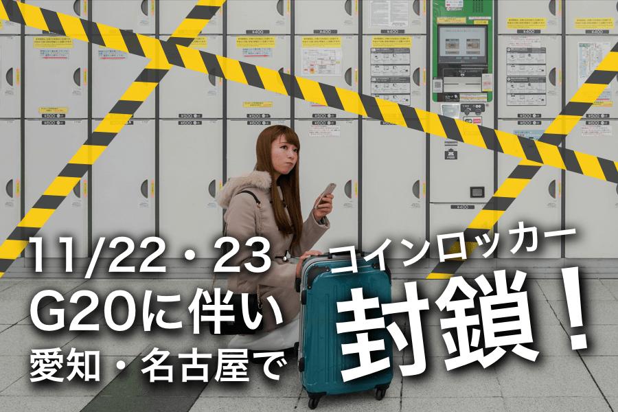 【コインロッカー封鎖】11/22・23のG20に伴い愛知・名古屋、東京都内の一部駅で使用停止。そんな時は荷物預かりサービスecbo cloak!