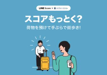 【ecbo cloak × LINE Score】荷物を預けて手ぶらで町歩き!LINE Score「スコアもっとく?」キャンペーン第13弾