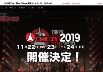 【11/22-11/24】東京コミコン2019 @幕張メッセのクローク情報!コスプレ着替え・手荷物を預けて身軽に参加しよう