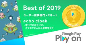 ecbo cloakのAndroidアプリが「Google Play ベスト オブ 2019」ユーザー投票部門にてノミネート