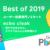 荷物預かりサービスecbo cloak、「Google Play ベスト オブ 2019 」ユーザー投票部門にノミネート!記念キャンペーン開催