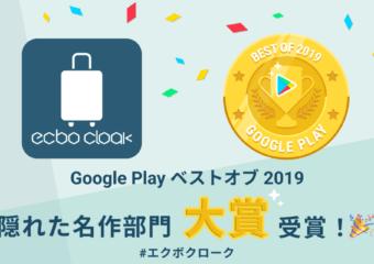 荷物預かりサービスecbo cloak、Google Play ベスト オブ 2019「隠れた名作部門」大賞を受賞!