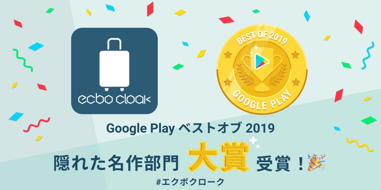 荷物預かりサービス「ecbo cloak(エクボクローク)」のAndroidアプリが、Google Play ベストオブ2019「隠れた名作部門」の大賞を受賞
