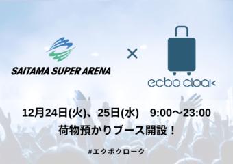 【12/24-12/25】さいたまスーパーアリーナ開催の女性アイドルグループコンサートに合わせて、ecbo cloakが荷物預かりを実施!
