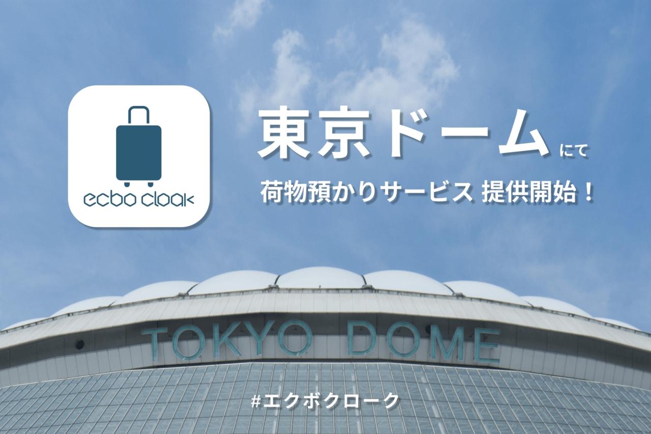 東京ドーム内で荷物預かり!コインロッカー代わりに『エクボクローク』、アプリ/webでかんたん予約