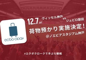 【12/7 磐田戦】ヴィッセル神戸 2019シーズンJ1リーグ最終戦は #エクボクロークで手ぶら観戦!ノエビアスタジアム神戸で荷物預かり