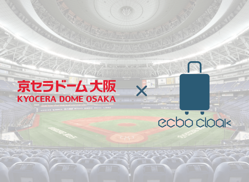 "Check your baggage at Kyocera Dome Osaka ""Ekbo Cloak""! Easy reservation with app / web instead of coin locker"