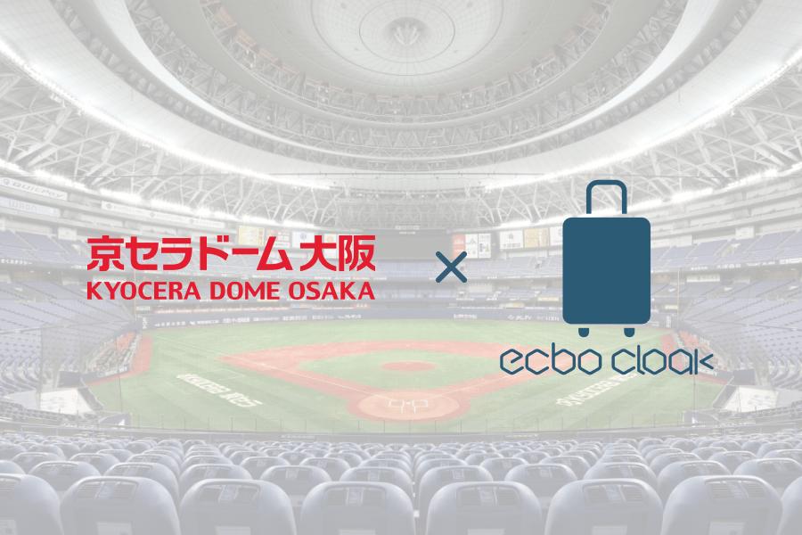 京セラドーム大阪内「エクボクローク」で手荷物を預けよう!コインロッカー代わりに、アプリ/webでかんたん予約
