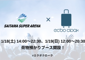 [1 / 18-1 / 19] In accordance with the Saitama Super Arena's anime music festival, ecbo cloak stores luggage!