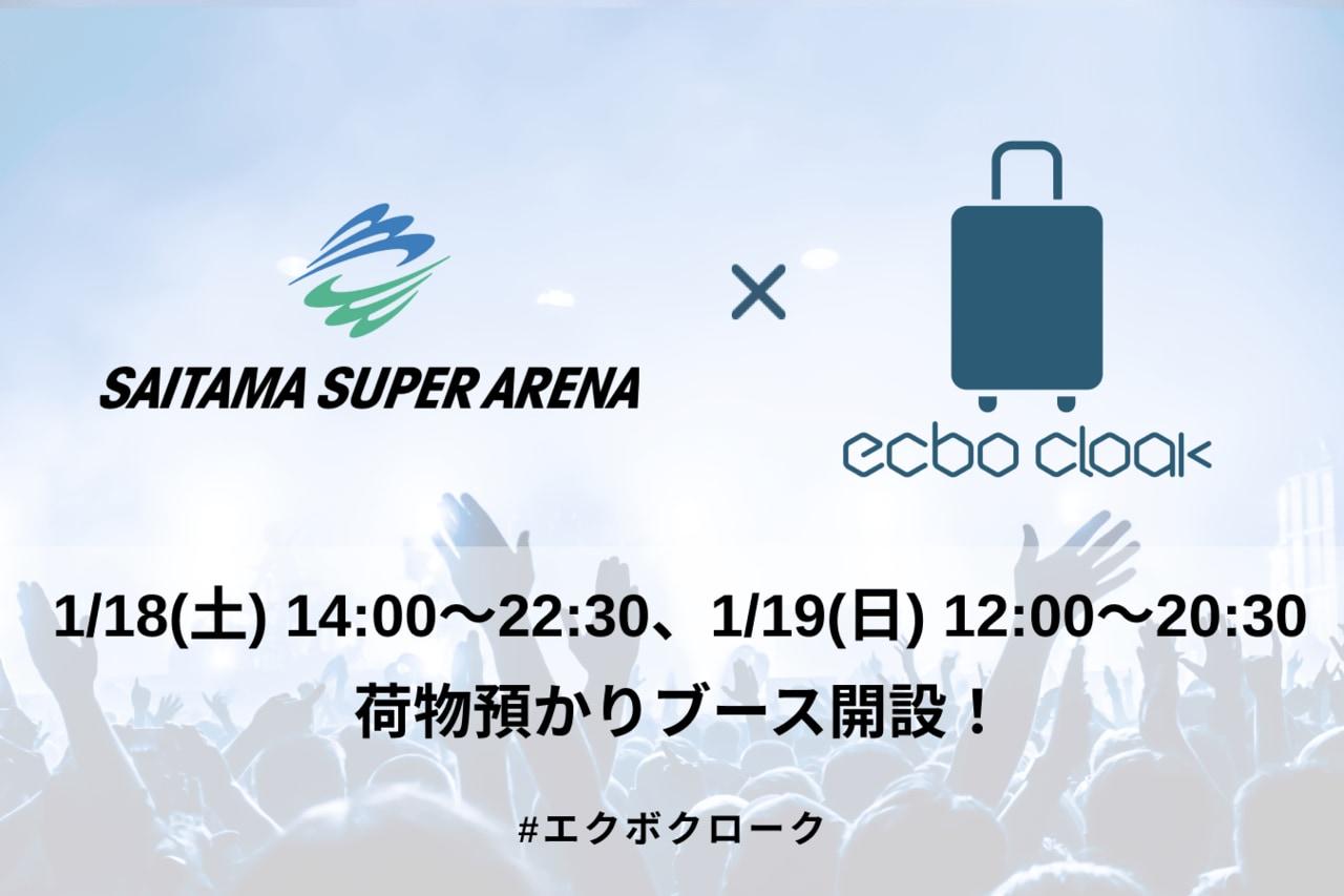 【1/18-1/19】さいたまスーパーアリーナ開催のアニメ音楽フェスに合わせて、ecbo cloakが荷物預かりを実施!