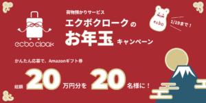ecbo cloak 荷物預かりエクボクロークのお年玉キャンペーン 簡単応募で、Amazonギフト券 総額20万円分を20名様に!