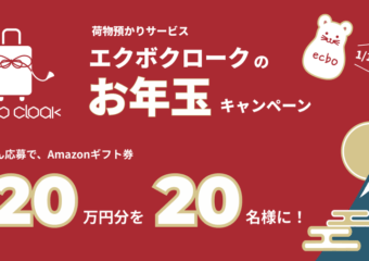 ~ Ekbo Cloak New Year's New Year's Day Campaign ~ Amazon gift vouchers for a total of 20 yen will hit 20 people! Make life easier with ecbo in 2020