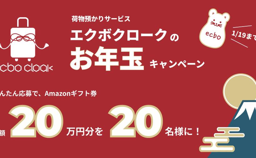 〜エクボクローク新春お年玉キャンペーン〜 総額20万円分のAmazonギフト券が20名様に当たる!2020年もecboで生活を便利に