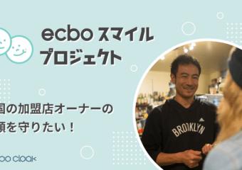 [我们将收集有关商店的特殊信息] ecbo的微笑项目-我想保护全国会员商店老板的微笑-