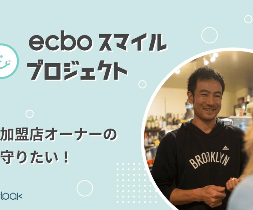 ecbo的微笑项目-我想保护全国会员店老板的微笑-